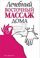 Книга Чень Джаогуан «Лечебный восточный массаж дома» 978-985-15-1609-0