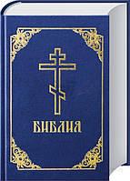 Книга «Библия» 978-966-14-9320-8