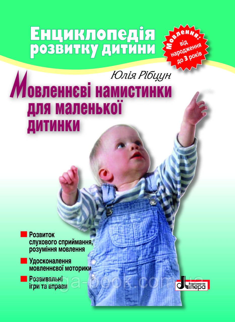 Мовленнєві намистинки для маленької дитинки