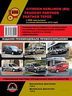 Книга «Руководство по ремонту и эксплуатации Citroen Berlingo 2 / Peugeot Partner 2. Модели с 2008 года выпуска, оборудованные бензиновыми и