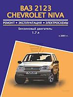 Книга «Руководство по ремонту и эксплуатации Chevrolet Niva / Lada (VAZ) 2123. Модели с 2001 года выпуска, оборудованные бензиновыми двигателями»