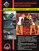Книга «Руководство по косметическому автосервису. Ремонт сколов и трещин на стеклах автомобилей» 978-966-1672-78-8