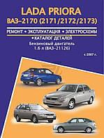 Книга «Руководство по ремонту и эксплуатации Lada Priora. Модели, оборудованные бензиновыми двигателями» 978-123-6589-50-7