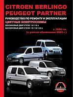 Книга «Руководство по ремонту и эксплуатации Citroen Berlingo / Peugeot Partner. Модели с 1996 года выпуска, оборудованные бензиновыми и дизельными