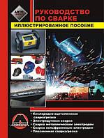 Книга «Руководство по сварочным работам на автомобиле» 978-617-577-034-4