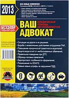 Книга «Ваш адвокат. Юридическая помощь автомобилистам Украины» 978-617-577-074-0