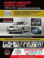 Книга «Руководство по ремонту и эксплуатации Chery Amulet / Vortex Corda  в цветных фотографиях. Модели с 2003 года, оборудованные бензиновыми