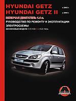 Книга «Руководство по ремонту и эксплуатации Hyundai Getz / Getz 2. Модели с 2002 и 2005 года, оборудованные бензиновыми двигателями»