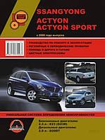 Книга «Руководство по ремонту и эксплуатации Ssang Yong Actyon / Actyon Sports. Модели с 2006 года, оборудованные бензиновыми и дизельными