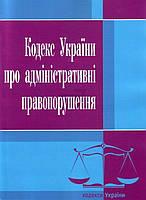 Книга «Кодекс України про адміністративні правопорушення. Станом на 6 вересня 2016 р.» 978-617-673-093-4