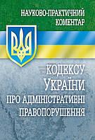 Книга «Науково-практичний коментар кодексу України про адміністративні правопорушення. Станом на 1 вересня 2016 р.» 978-611-01-0364-0
