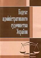 Книга «Кодекс адміністративного судочинства України. Станом на 6 вересня 2016 р.» 978-617-673-094-1