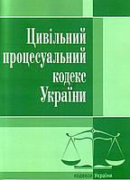 Книга «Цивільний процесуальний кодекс України. Станом на 6 вересня 2016 р.» 978-617-673-091-0