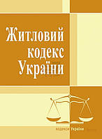 Книга «Житловий кодекс. Станом на 6 вересня 2016 р.» 978-617-673-146-7