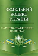 Книга «Науково-практичний коментар земельного кодексу України. Станом на 1 вересня 2016 р.» 978-611-01-0499-9