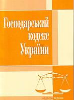 Книга «Господарський кодекс України. Станом на 6 вересня 2016 р.» 978-617-673-095-8