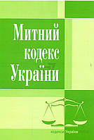Книга «Митний кодекс України. Станом на 6 вересня 2016 р.» 978-617673-084-2
