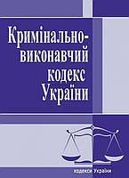 Книга «Кримінально-виконавчий кодекс України. Станом на 6 вересня 2016 р.» 978-617-673-143-6