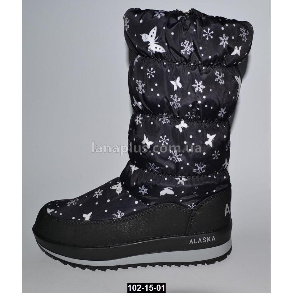 02654fc23 Зимние сапоги для девочки, 33 размер, Alaska, непромокающие дутики Аляска -  Лана плюс