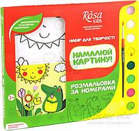 Набір, розмальовка за номерами Крокодильчик ROSA