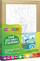 Набор для юного художника «Малювалка» Морские приключения  Rosa Kids N0000127