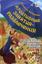 Креативные занятия-развлечения для детей 3-5 лет с ОНР