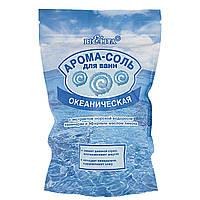 Арома-Соль для ванн Океаническая с экстрактом морской водоросли ламинарии и эфирным маслом лимона