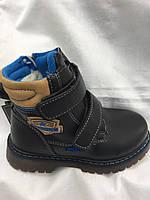 Теплые ботинки для мальчика 1410/25