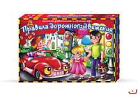 Игра настольная большая Правила дорожного движения 2 в 1, Danko Toys, DT G 11   |в упаковке-10штук|