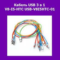 Кабель USB 3 в 1 V8-I5-HTC USB-V8I5HTC-01!Хит