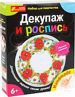 Набор для декупажа Летний веночек (тарелочка)