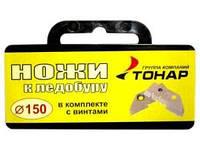 Ножі на льодобур Барнаул 150, оригінал, виробництво Росія, фото 1