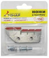 Ножі на льодобур Барнаул 150 поліпшені, оригінал, виробництво Росія, фото 1
