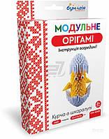 Модульное оригами «Цыпленок в шкарлупе»