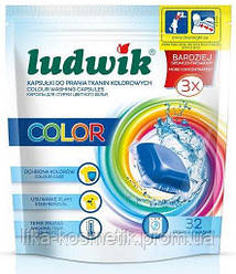 Капсулы для стирки Ludwik Color 32 шт