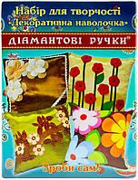 Набор для творчества Декоративная наволочка «Маковое поле»  185024