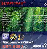 Бензопила Беларусмаш ББП-6900, фото 7