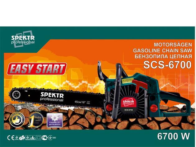 Бензопила Spektr SCS-6700, фото 2