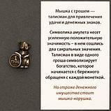 Оберег в Кошелек Талисман Мышка с Грошем Бронзовое покрытие 1.1 x 1.5 x 0.4 см, фото 5
