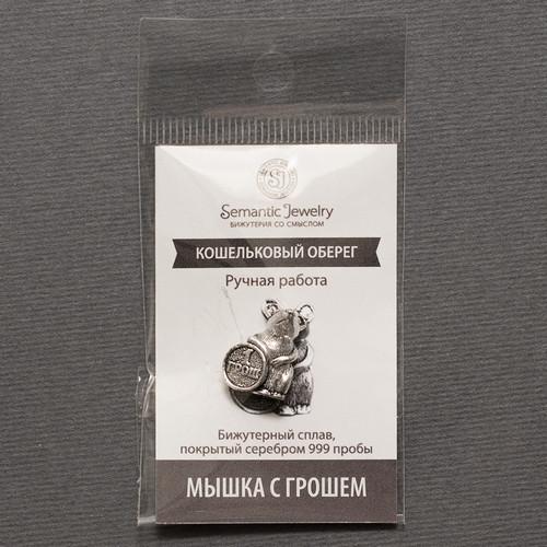 Оберег в Кошелек Талисман Мышка с Грошем Серебрение 1.1 x 1.5 x 0.4 см
