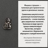Оберег в Кошелек Талисман Мышка с Грошем Серебрение 1.1 x 1.5 x 0.4 см, фото 4