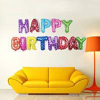 Шарики фольгированные Happy Birthday/С Днем Рождения