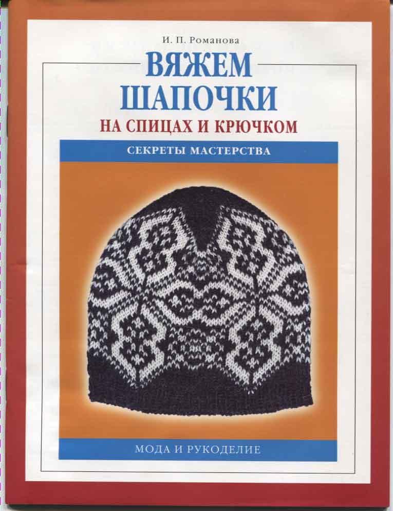 """Вяжем шапочки на  спицах и крючком""  И. П. Романова"
