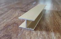 Двутавр алюминиевый 18х12х1 / анод розовое золото
