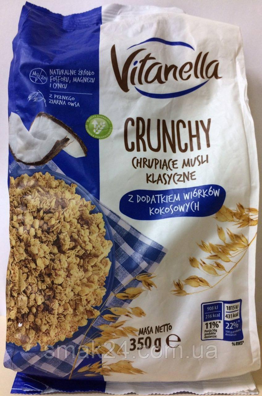 Мюсли хрустящие Vitanella  Crunchy с кокосом Польша 350г