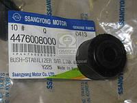Втулка стойки стабилизатора переднего (производитель SsangYong) 4476008000