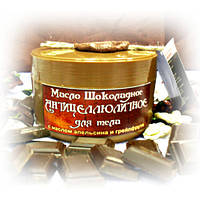 Шоколадное масло АНТИЦЕЛЛЮЛИТНОЕ для тела 500г.