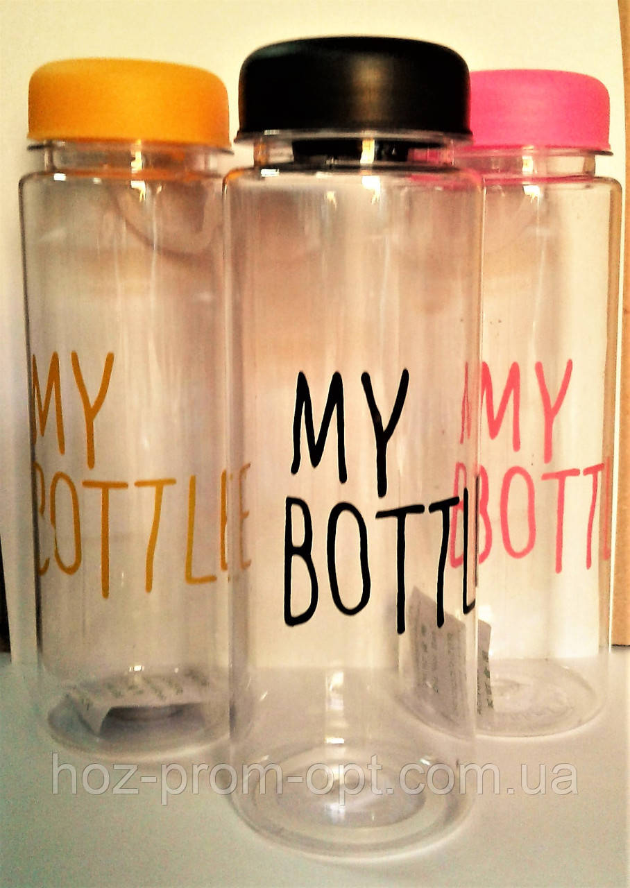Моя бутылка.