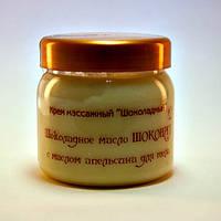 Шоколадное масло массажное для тела с маслом апельсина 200мл.