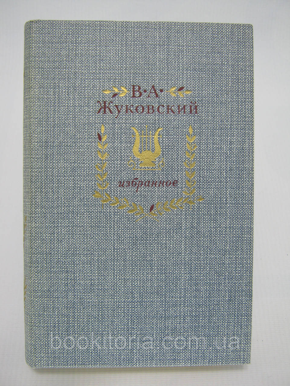 Жуковский В.А. Избранное (б/у).